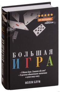 «Большая игра» автор Молли Блум