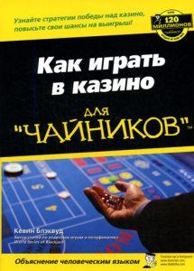 """«Как играть в казино для """"чайников""""» автор Кевин Блэквуд"""