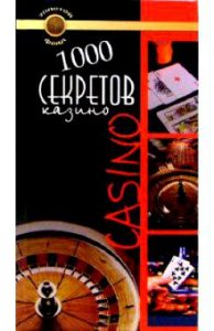 «1000 секретов казино» автор Билл Бартон